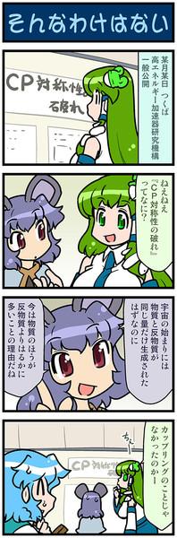 がんばれ小傘さん 2606