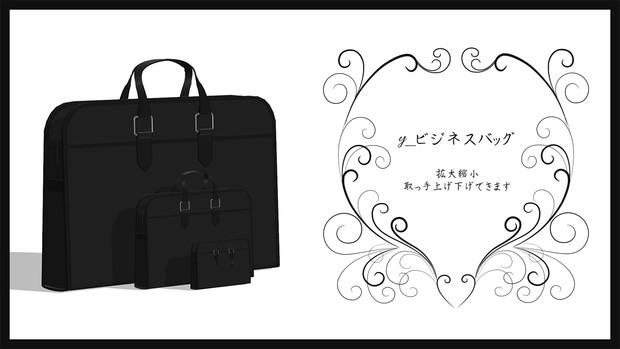【MMD】y_ビジネスバッグ【アクセ配布】