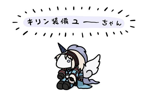 キリン装備ユーちゃん。