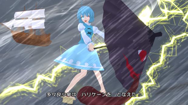 多々良小傘×ハリケーン