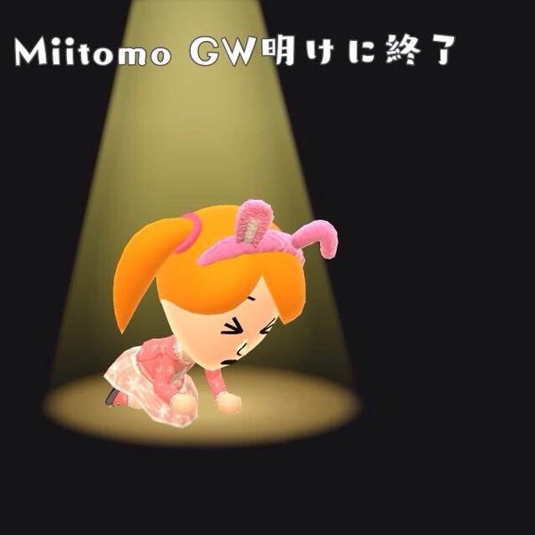 Miitomoは、今年のGW明けに終了します。