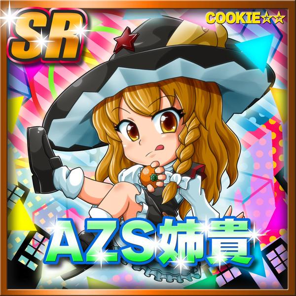 AZS姉貴(スーパーレア)