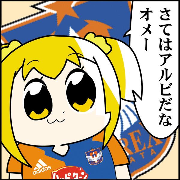 ユニコラ ポプ子×アルビレックス新潟
