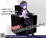 【MMD鉄道車内広告募集】高級感あふれる黒塗りチェアー