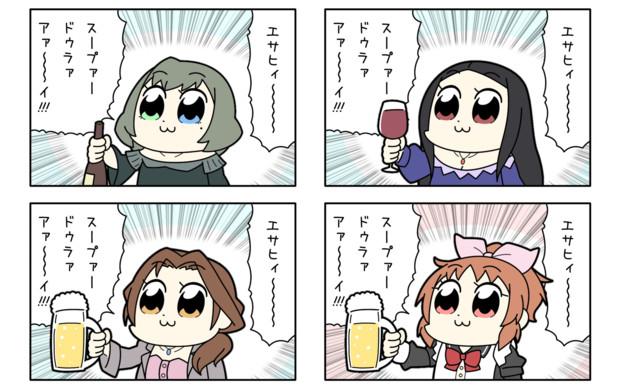 飲酒クソアイドル(再うp)