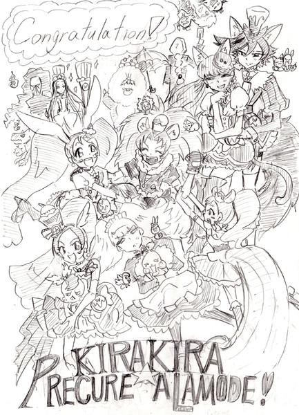 キラキラ☆プリキュアアラモード、アリガッ・トウ!