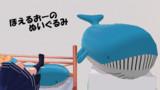 【MMD】ほえるおーのぬいぐるみ【モデル配布】