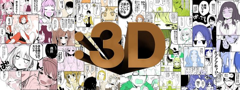 シンデレラ漫画ショー:3D