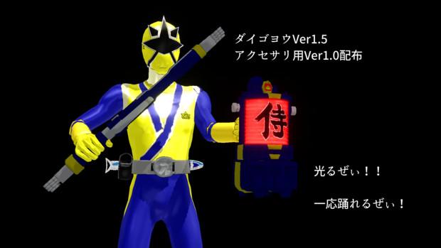 モデル配布 ダイゴヨウver1.5