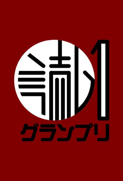 読ム-1グランプリ ロゴ