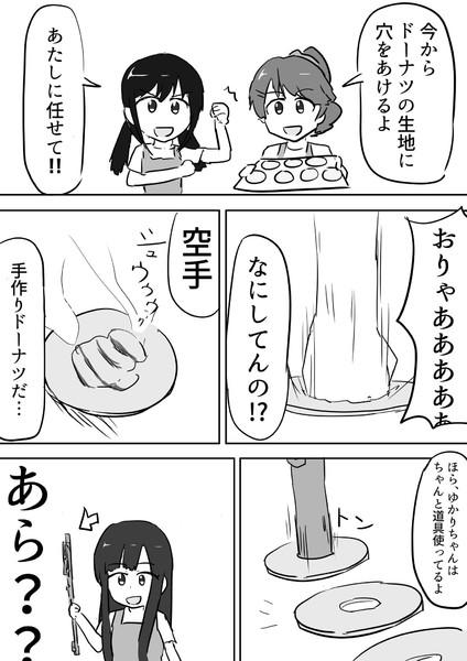 メロウ・イエローとお菓子作り