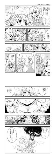 あんきら漫画『きらりさんは可愛いですねぇ』