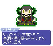 【ドット】セミラミス