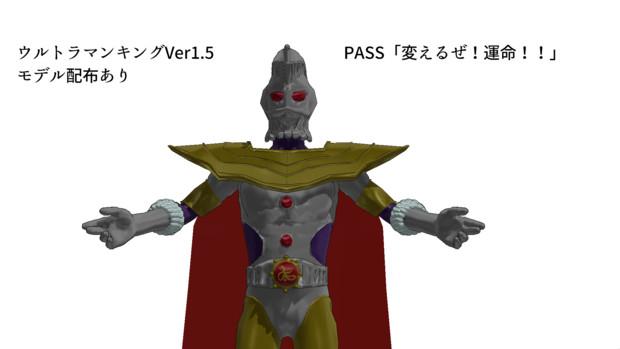 モデル配布 ウルトラマンキングver1.5