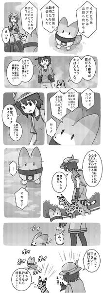 元動物フレンズの蛇足6