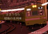 【MMD鉄道車内広告】まもなく引退