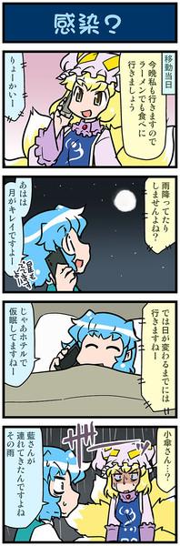がんばれ小傘さん 2617