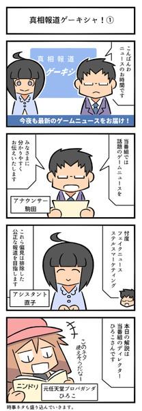 真相報道ゲーキシャ!①(ひろこみっくす-108)