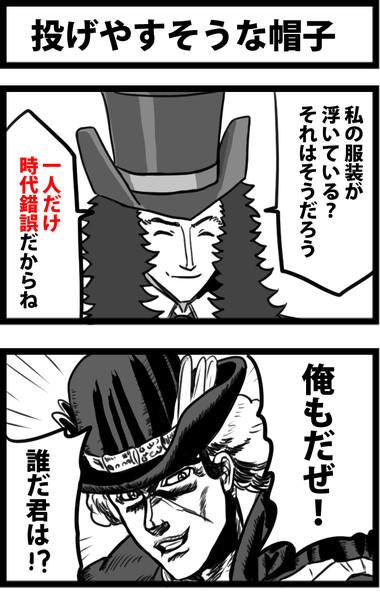 投げやすそうな帽子