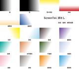 ScreenTex改変_ぼかし(20180812更新)