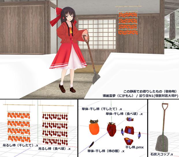 MMD配布:干し柿/石炭スコップ