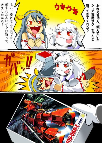 榛名さんとほっぽちゃん3
