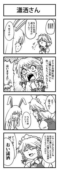 【東方4コマ】うど咲