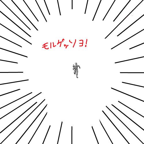 【GIFアニメ】迫り来るモルゲッソヨ