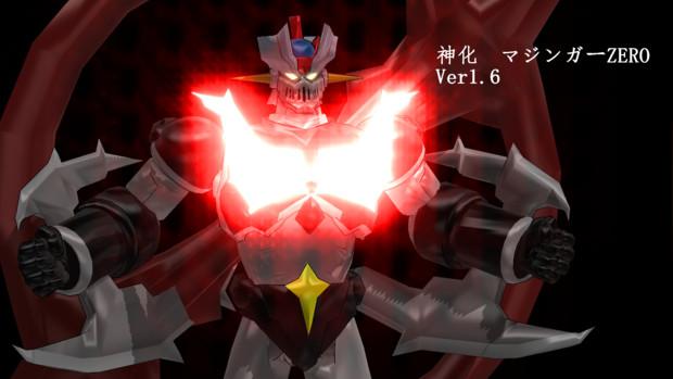神化 マジンガーZERO ver1.6