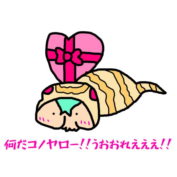 バレンタインツチノコ(けものフレンズ)