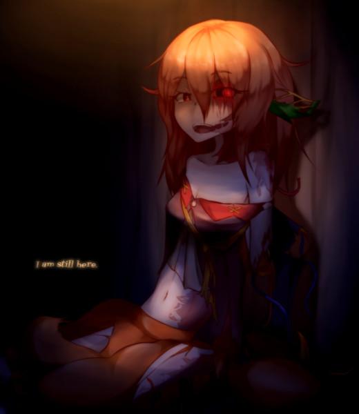 「私はまだここにいる」