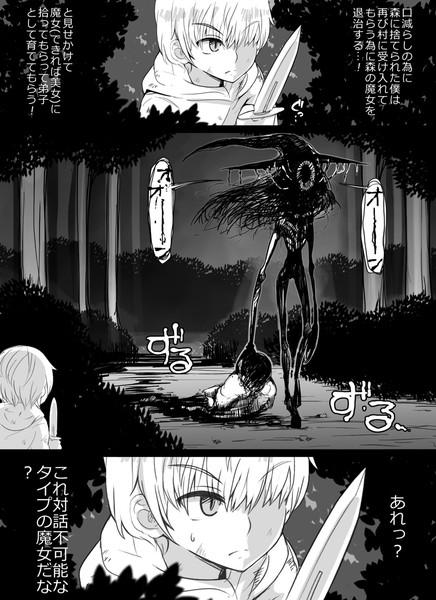 魔女退治に来た少年