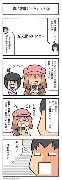 真相報道ゲーキシャ!③(ひろこみっくす2-018)