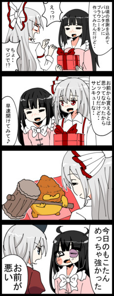 【四コマ】てるもこバレンタイン
