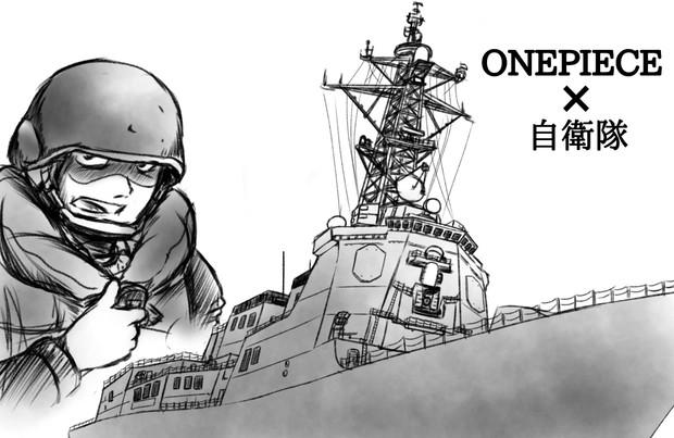 【予告】ワンピース×自衛隊  4月中に本格始動開始!!
