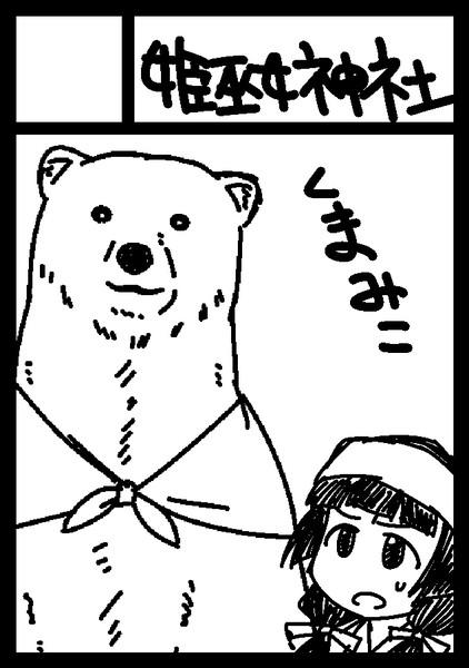 コミケサクカ(嘘)