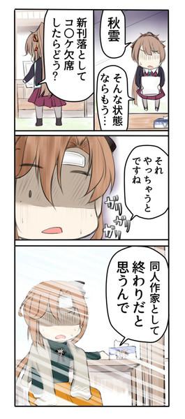 秋雲白書(広告)