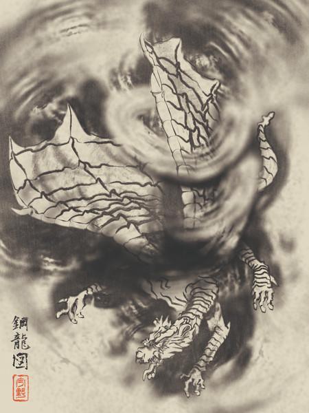 浮世絵(肉筆)風クシャルダオラ