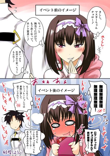 チョコイベント前と後の刑部姫のイメージの違い