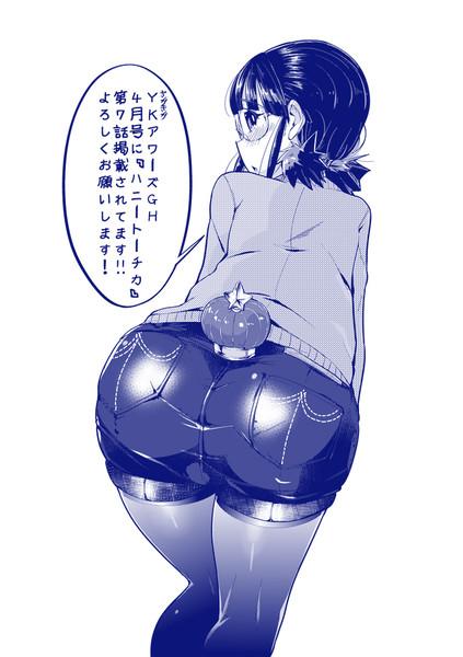 『ハニートーチカ』7話め!