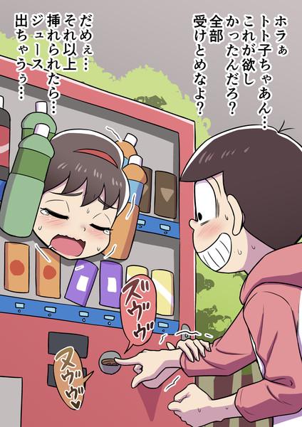 自動販売機に130円入れるだけの絵