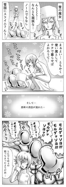 魔女集会五輪便乗漫画!