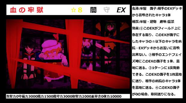 血の牢獄 カード版