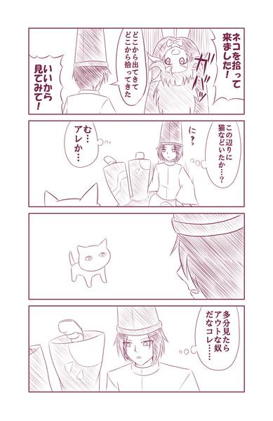 SinGyokuとネコ