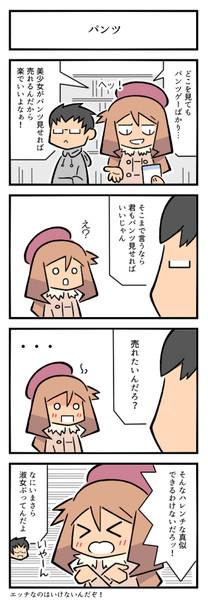 パンツ(ひろこみっくす-113)