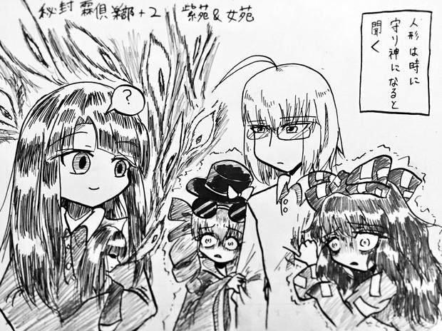 秘封霖倶楽部+2 紫苑&女苑