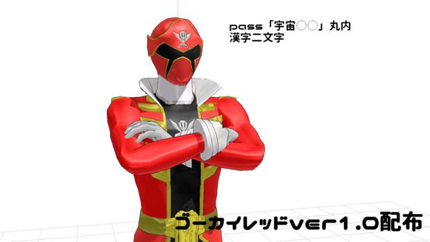 モデル配布 ゴーカイレッドver1.0