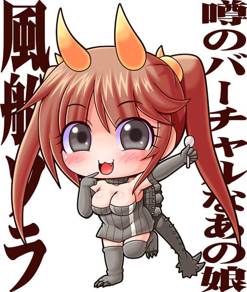 【かぷじゅう】風船ソラ(スカイドン)