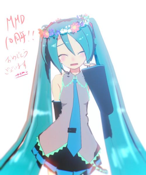 MMD10周年!