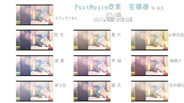 PostMovie改変 空模様